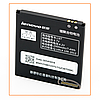 Аккумулятор Батарея Lenovo S720, S870, A800 (BL-197) 2000 mAh Оriginal