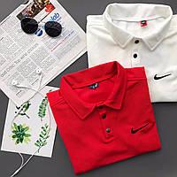 Поло, футболка мужская Найк, супер качество 4 цвета