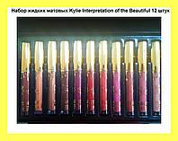 Набор жидких матовых Kylie Interpretation of the Beautiful 12 штук!Опт