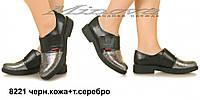 Туфли №8221-черн.кожа+т.серебро