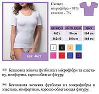 ТМ Ника бесшовная футболка - арт 462т
