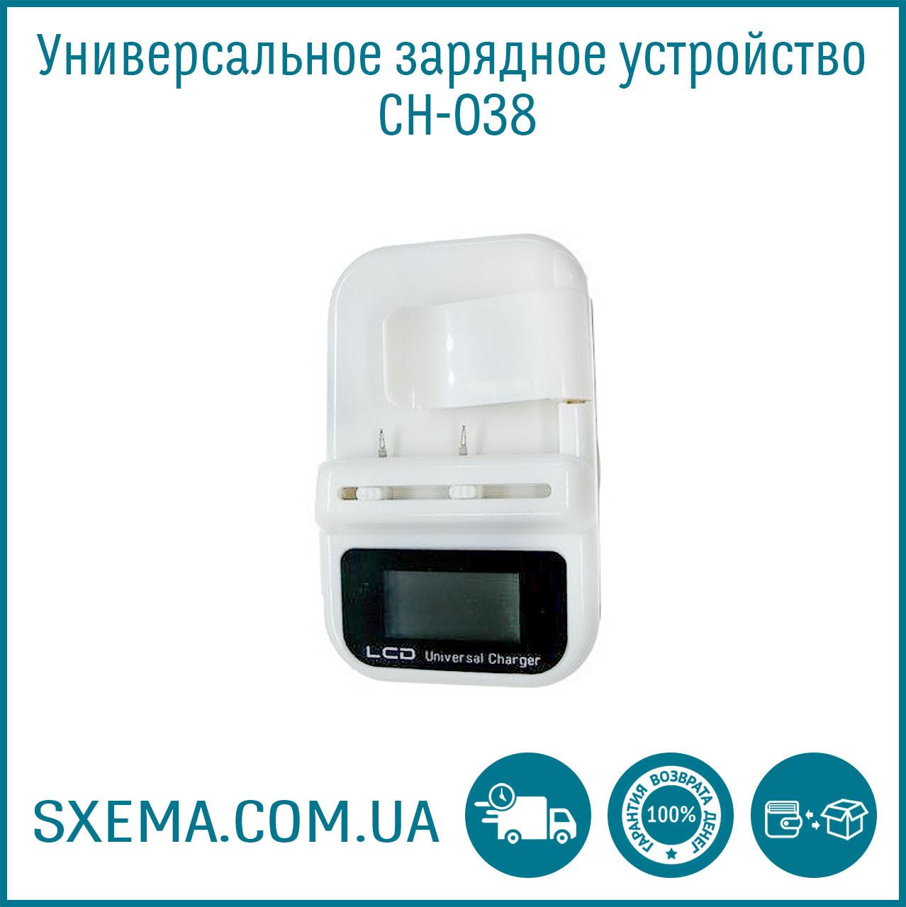 Универсальное зарядное устройство CH-038 (жабка) с экраном