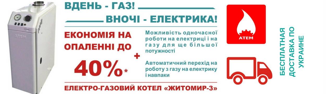 Электро-газовый котел Атем КС-ГВ 012 СН/КЕ4,5, фото 2