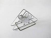 Салфетница нержавеющая треугольная Бабочка 13,5 см.