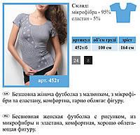 ТМ Ника бесшовная футболка - арт 452т/б, фото 1