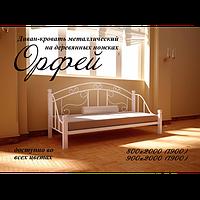 """Металлический диван-кровать на деревянных ножках """"Орфей"""""""