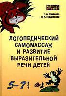Логопедический самомассаж и развитие выразительной речи детей 5-7 лет. Османова Г.