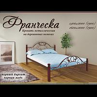 """Металлическая кровать на деревянных ножках """"Франческа"""""""