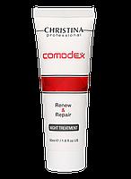 """Ночной гель\сыворотка """"Обновление и восстановление"""" CHRISTINA Comodex Renew & Repair Night Treatment, 50 мл."""