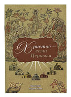 Христос – семи Церквам. Протоиерей Андрей Ткачев, фото 1