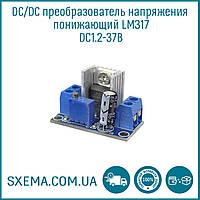 DC/DC преобразователь напряжения понижающий DC1.2-37В LM317 1.5A