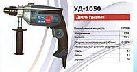 Дрель Ижмаш УД-1050 Профи