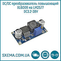 DC/DC преобразователь повышающий XL6009 на LM2577 DC3.2-38V