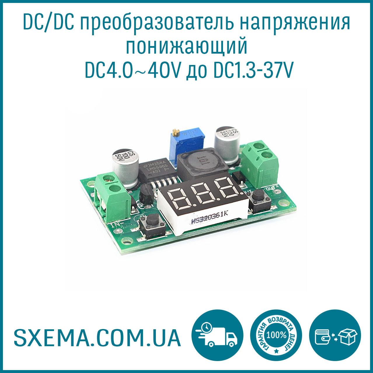 DC/DC перетворювач напруги понижуючий DC4.0~40V до DC1.3-37V з цифровим вольтметром LM2596