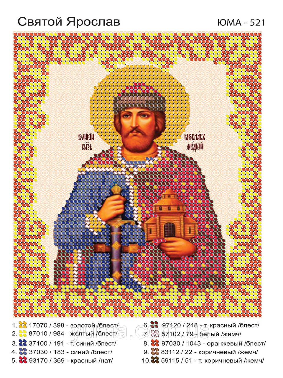 """Схема для вышивки бисером именных икон """"Св. Ярослав Мудрый"""""""""""