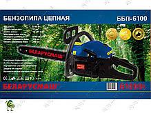 Бензопила Беларусмаш ББП-6100 1 шина 1 цепь, фото 3