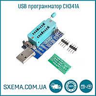 USB программатор CH341A для EEPROM / FLASH 24 / 25 серии