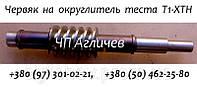 Червяк к тестоокруглителю Т1-ХТН, Т1ХТН