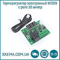 Терморегулятор електронний W1209 з реле 20 ампер