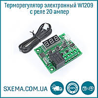 Терморегулятор электронный W1209 с реле 20 ампер