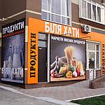 Брендирование магазина