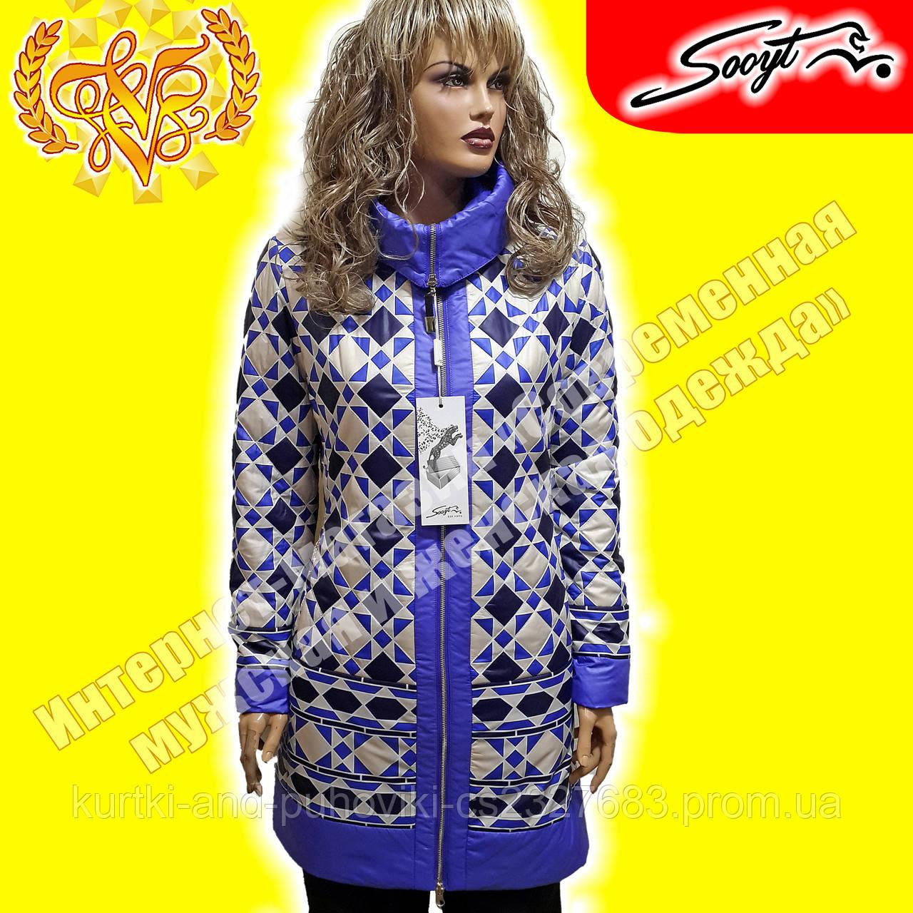e0e6edcd4ec Женские демисезонные куртки - Интернет-магазин «Современная мужская и  женская одежда» в Черновцах