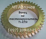 Венец бронзовый на тестоокруглитель Т1-ХТН (Колесо червячное Т1-ХТН.00.148, шестерня, колесо зубчатое)