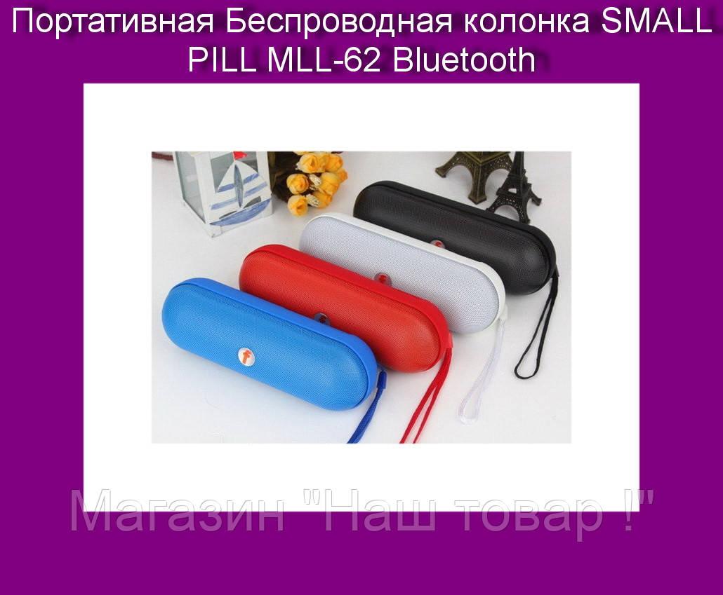 Портативная Беспроводная колонка SMALL PILL MLL-62 Bluetooth!Акция
