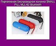 Портативная Беспроводная колонка SMALL PILL MLL-62 Bluetooth!Акция, фото 1