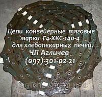 Цепь пластинчатая тяговая Г4 ХКС-140-4 к хлебопекарной печи ФТЛ