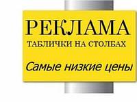 Реклама на столбах  (не работа, это услуга, поклейщиковне ищем)