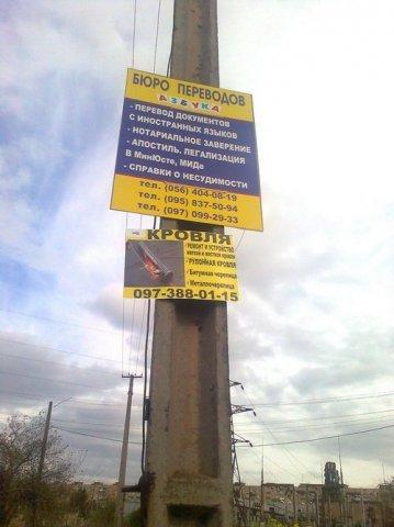 Реклама на столбах в Днепре