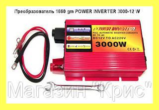 Преобразователь 1660 gm POWER INVERTER 3000-12 W