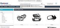Поиск и покупка товара на сайте Kuzov.cc