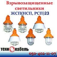 Взрывозащищенный светильник ЖСП (РСП, НСП) 23 Ватра