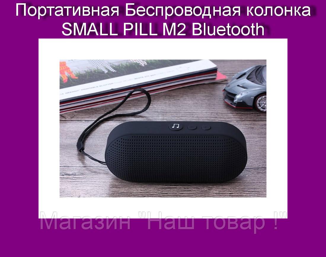 Портативная Беспроводная колонка SMALL PILL M2 Bluetooth!Акция