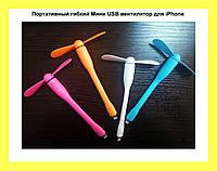Портативный гибкий Мини USB вентилятор для iPhone 5 / 5C / 5S / 6 / 6S!Акция