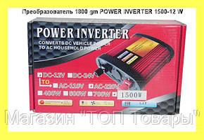 Преобразователь 1800 gm POWER INVERTER 1500-12 W!Акция, фото 2
