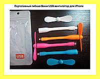 Портативный гибкий Мини USB вентилятор для iPhone 5 / 5C / 5S / 6 / 6S