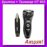 Rozia HT 903 Электро Бритва + Триммер,Электро Бритва + Триммер!Акция, фото 1