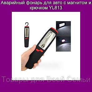 Аварийный фонарь для авто с магнитом и крючком YL813, фото 2
