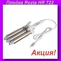 Rozia HR 722 Тройная плойка для Волос,Тройная плойка с керамическим покрытием!Акция