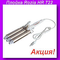 Rozia HR 722 Тройная плойка для Волос,Тройная плойка с керамическим покрытием!Акция, фото 1
