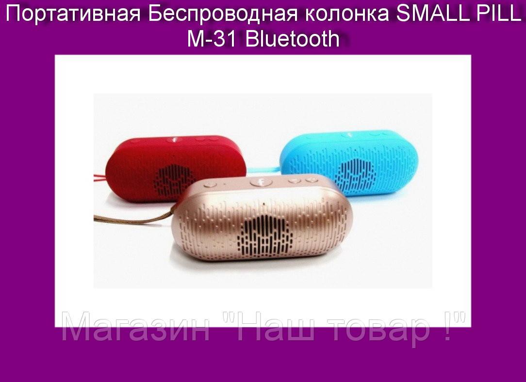 Портативная Беспроводная колонка SMALL PILL M-31 Bluetooth!Акция