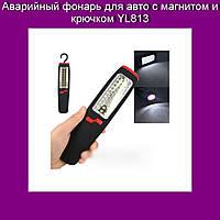 Аварийный фонарь для авто с магнитом и крючком YL813