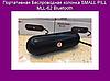 Портативная Беспроводная колонка SMALL PILL MLL-62 Bluetooth!Опт