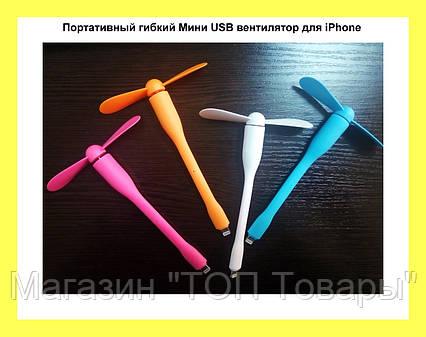Портативный гибкий Мини USB вентилятор для iPhone 5 / 5C / 5S / 6 / 6S!Акция, фото 2