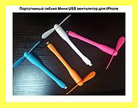 Портативный гибкий Мини USB вентилятор для iPhone 5 / 5C / 5S / 6 / 6S!Опт