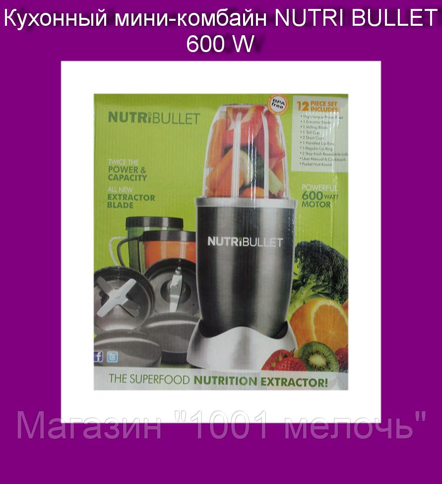 """Кухонный мини-комбайн NUTRI BULLET 600 W!Опт - Магазин """"1001 мелочь"""" в Измаиле"""