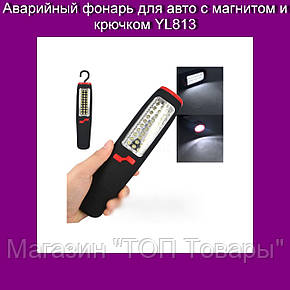 Аварийный фонарь для авто с магнитом и крючком YL813!Опт, фото 2